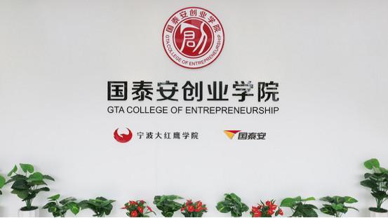 国泰安创业学院