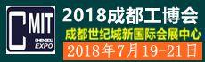 2018年第六届成都工博会(7月19日举行)
