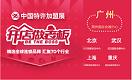 中国特许加盟展·南京站2018南京特许加盟展览会