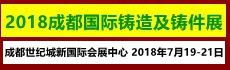 2018年成都国际铸造压铸热处理及铸件展会