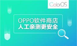 OPPO軟件商店的安全法寶:100%人工檢測