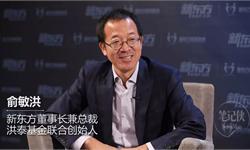 俞敏洪談領導力:為什么我和徐小平50歲了,依然能充滿活力?
