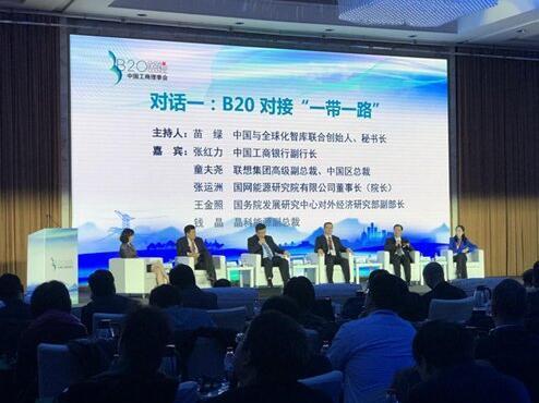 """顺联动力参加B20中国工商理事会年会暨""""一带一路""""对话会"""