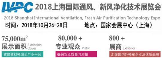 2018上海空气净化设备展