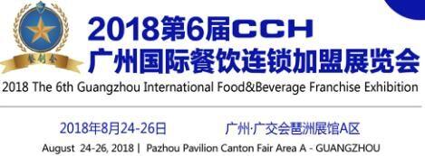 2018中国餐饮连锁加盟展