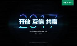 2017 0PPO移动开发者大会报名启动  行业精英齐聚北京