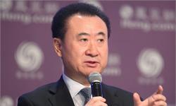 <em>王健林</em>:电商冲击微乎其微 十年要建1000个万达广场