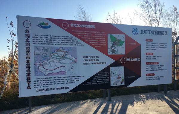 前瞻对新疆福海工业园产业修编进行实地调研