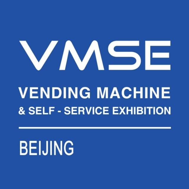 2018北京国际自动售货机、自助售货系统与设施展览会