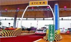 ETC实现全国联网 2020年ETC终端设备市场规模将达70亿元