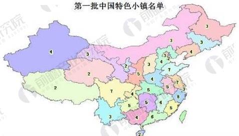 中国第一批特色小镇数量及地区分布