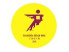 2018广州设计周(设计展|材料展|家居展)