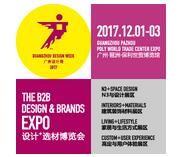 2018设计+选材博览会(2018广州设计周)