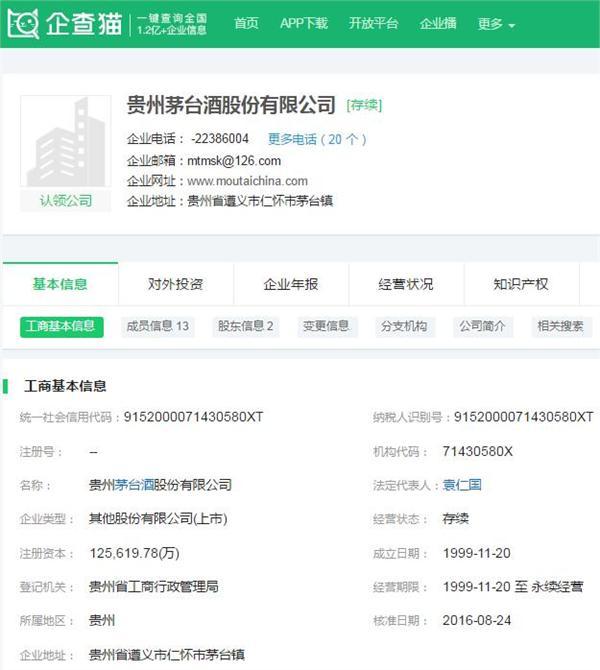 彭博:贵州茅台市值最新报9830亿元 超越全球最大奢侈品公司
