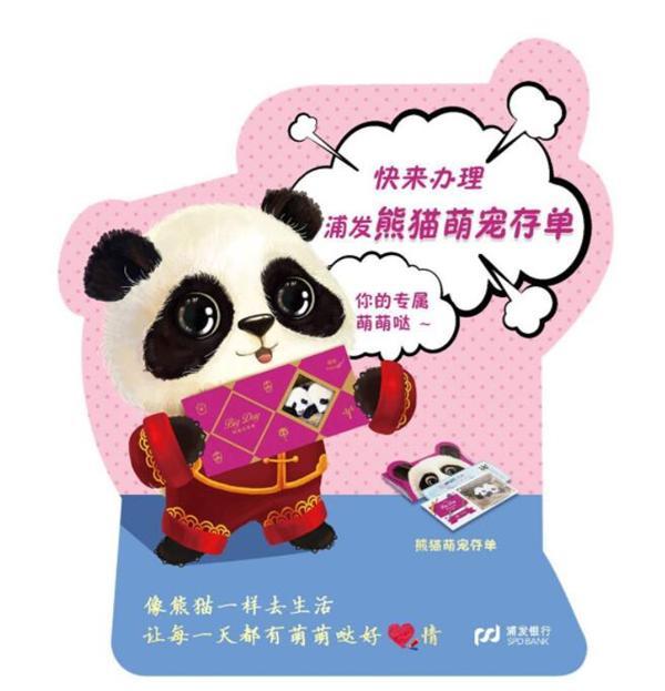 熊猫萌宠存单