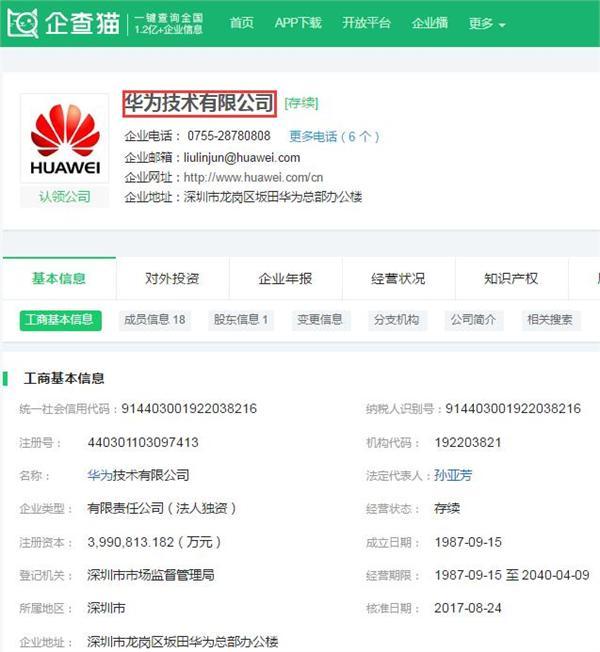"""比亚迪携手华为 中国自研""""云轨""""无人驾驶系统首发"""