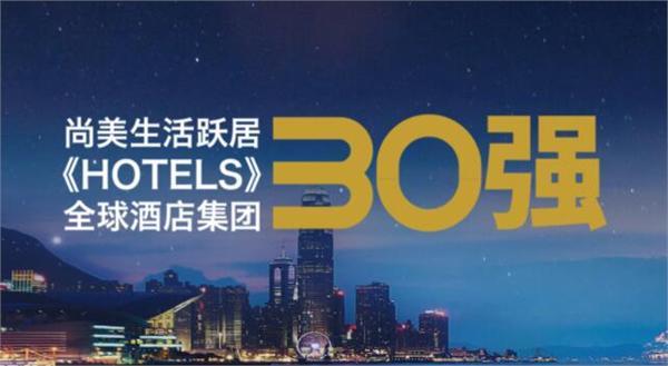 尚美生活位列全球酒店集团第22名