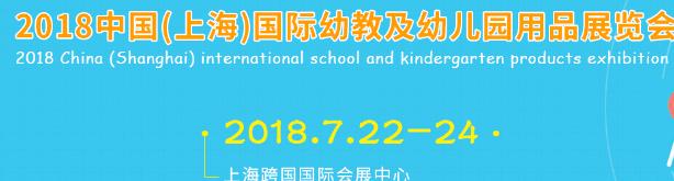 2018中国(上海)国际幼教装备及用品展览会