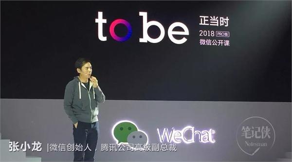 张小龙微信公开课PRO主题演讲:微信不做信息流,重点做好小程序