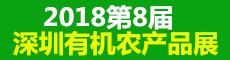2018中国(深圳)国际天然有机产业博览会