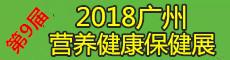 2018第9届中国(广州)国际保健食品及营养品展览会