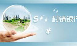 """投资管理型和""""多县一行""""制村镇银行获批试点 """"新十年""""村镇银行迎发展新风向"""