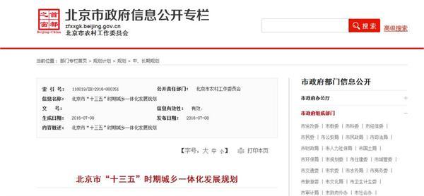 北京市特色小镇政策