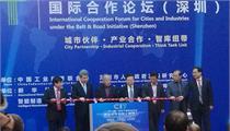 """前瞻受邀参加""""一带一路""""倡议下的城市与产业国际合作论坛"""