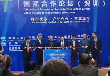 """前瞻受邀""""一带一路""""城市与产业国际合作论坛"""