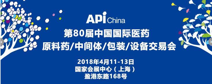 2018第81届APIChina中国国际医药原料药中间体包装设备交易会