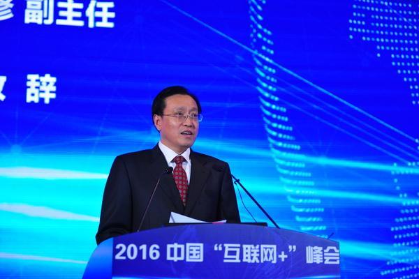 """2016中国""""互联网+""""峰会"""