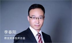 德龙资本李春阳:区块链项目也需坚守价值投资