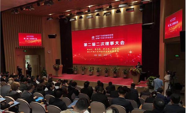 中国产业研大会