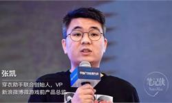 穿衣助手联合创始人张凯:电商产品经理如何克服困境?