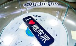 比亚迪董秘李黔:新能源汽车产业格局与趋势