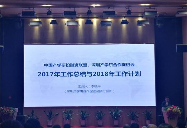 深圳产学研合作促进会