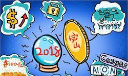 远望资本合伙人田鸿飞:为什么说Token对区块链不可或缺