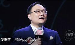 罗振宇:得到App为什么能走出来的4个底层密码