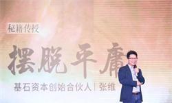基石资本创始合伙人张维 :如何让公司摆脱平庸?