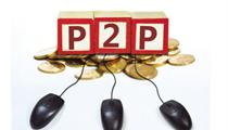 P2P借贷平台融金所完成A轮融资