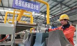 2018年中国废弃电器电子产品回收处理行业现状与前景预测 处理市场发展潜力较大