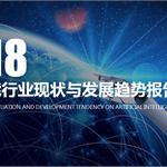 重磅 前瞻产业研究院发布2017人工智能行业现状与发展趋势报告(附34页PPT)