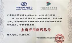"OPPO软件商店三度蝉联""杰出应用商店称号"",获中国反网络病毒联盟认可"