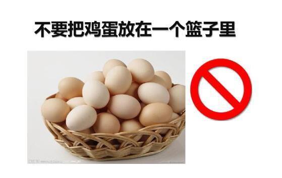 不要把你所有的鸡蛋都放在一个篮子里
