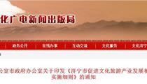 济宁市文化旅游产业政策