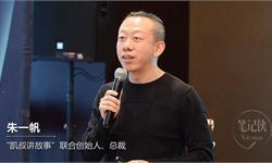 """""""凯叔讲故事""""创始人朱一帆:如何从一条用户留言产生几千万收入?"""