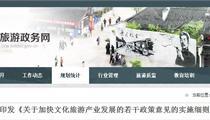 绍兴市文化旅游产业政策