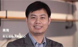 对话布比创始人蒋海:做区块链的生意一定要双轮驱动