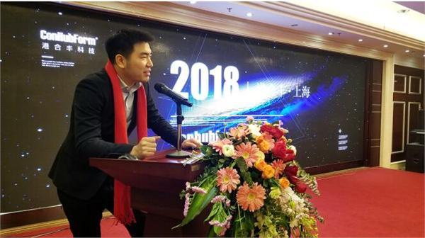 董事杨柳先生介绍港合丰市场发展情况