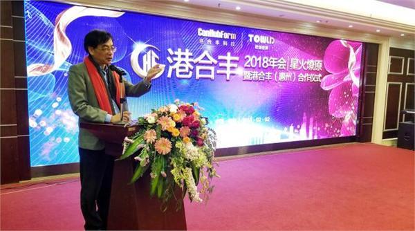 首席顾问香港大学关国雄院长教授分享港合丰的技术创新